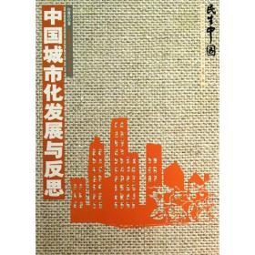 民生中国-中国城市化发展与反思