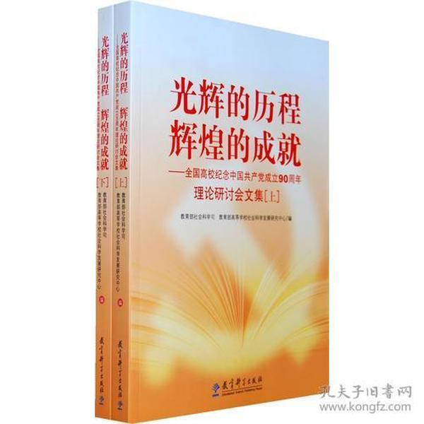 光辉的历程 辉煌的成就(上、下)——全国高校纪念中国共产党成立90周年理论研讨会文集