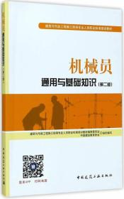 机械员通用与基础知识(第二版)