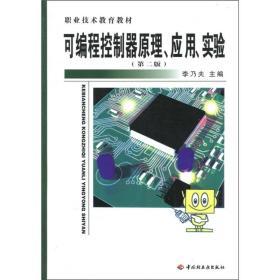 可编程控制器原理、应用、实验(第2版)