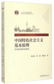 中国特色社会主义基本原理:中国话语体系研究