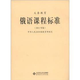 义务教育俄语课程标准(2011年版)