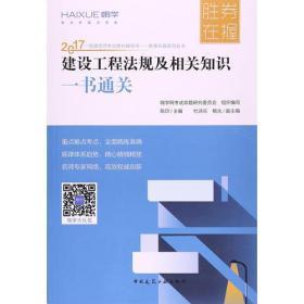 2017-建设工程法规及相关知识一书通关