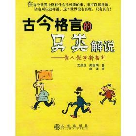 古今格言的另类解说 文泉杰 郑国明 九州出版社 9787801951427