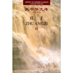 庄子(全2卷):Chinese-English edition: 2 Volumes)