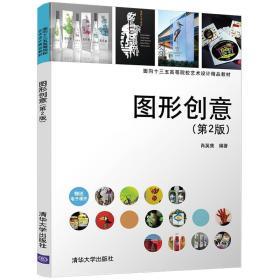 图形创意(第2版)(面向十三五高等院校艺术设计精品教材)