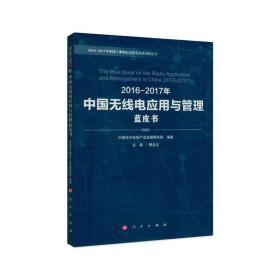 中国无线电应用与管理(蓝皮书)
