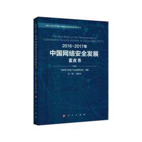 2016-2017年中国网络安全发展蓝皮书