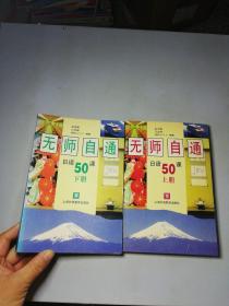 《无师自通日语50课》上下册