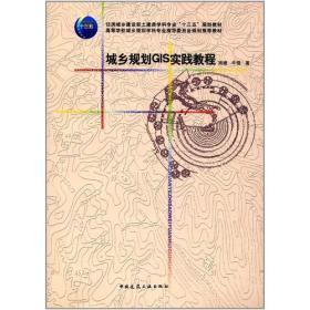 城乡规划GIS实践教程高等学校城乡规划学科专业指导委员会规划推