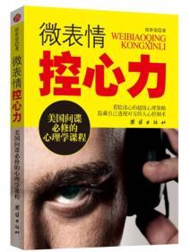 微表情控心力:美国间谍必修的心理学课程