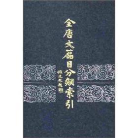 全唐文篇目分类索引