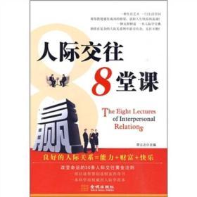 人际交往8堂课:良好的人际关系等于能力+财富+快乐