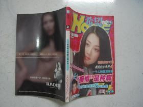 希望2001年1期(封面:痴情是种病)近全新