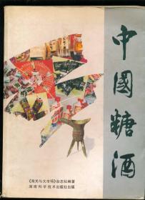 中国糖酒(大16开本)(烟标、酒标、茶叶收藏参考资料书)