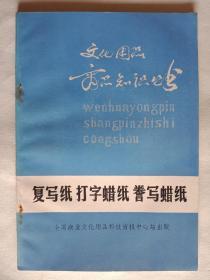 文化用品商品知识丛书——复写纸 打字蜡纸 誊写蜡纸(无涂划,保存完好)