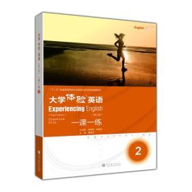大学体验英语一课一练(2)(第3版)