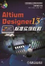 【二手包邮】Altium Designer13中文版标准实例教程 胡仁喜 机械