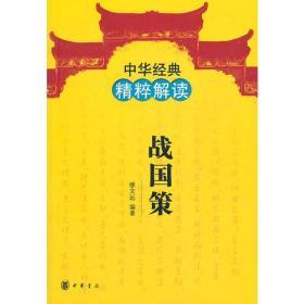 战国策--中华经典精粹解读