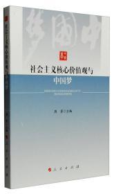 社会主义核心价值观与中国梦