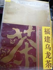 福建乌龙茶(修订本)