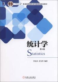 统计学(第5版)