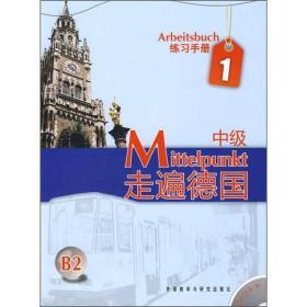 正版二手走遍德国 中级1练习手册9787560088457