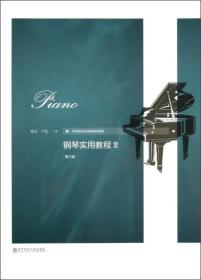 【二手包邮】钢琴实用教程-2(第三版) 陈星 南京师范大学出版社