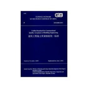 建筑工程施工质量验收统一标准:GB 50300-2013