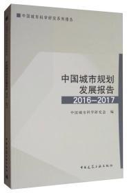 中国城市科学研究系列报告:中国城市规划发展报告2016-2017