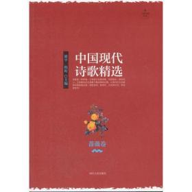 中国现代诗歌精选-蔷薇卷