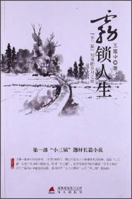 """""""小三届""""知青的岁月之歌:雾锁人生"""