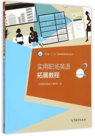 实用职场英语拓展教程2