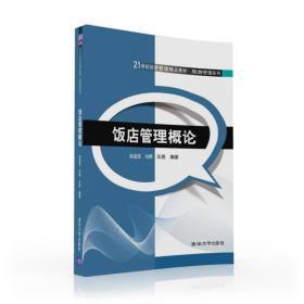 饭店管理概论邹益民刘婷王亮清华大学出版社9787302440406
