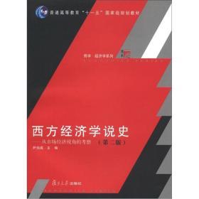 西方经济学说史:从市场经济视角的考察(第2版)