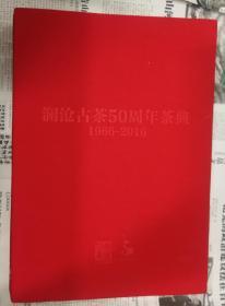 澜沧古茶50周年茶典 1966~2016