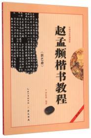 赵孟頫楷书教程:胆巴碑中国书法培训教程