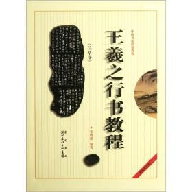 中国书法培训教程:王羲之行书教程(兰亭序)(最新修订版)