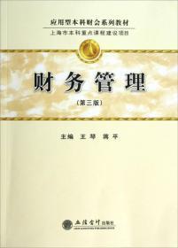 应用型本科财会系列教材·上海市本科重点课程建设项目:财务管理(第3版)