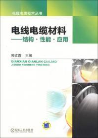 电线电缆材料:结构·性能·应用