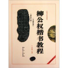 中国书法培训教程:柳公权楷书教程(玄秘塔碑神策军碑)(最新修订版)