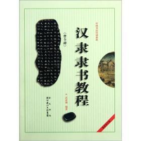 中国书法培训教程:汉隶隶书教程(曹全碑)(最新修订版)