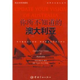 英汉对照 悦读英语·世界文化巡礼丛书·你所不知道的澳大利亚