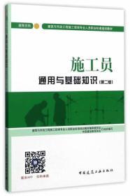 施工员通用与基础知识(装饰方向)(第二版)