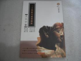王氏中医 二十四组穴通养秘术【063】