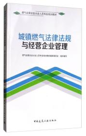 城镇燃气法律法规与经营企业管理