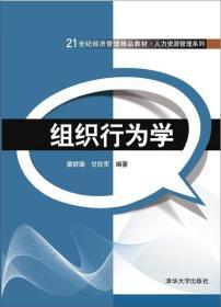 特价~组织行为学 9787302419334