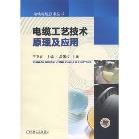 电缆工艺技术原理及应用