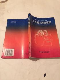 英语语体阅读教程