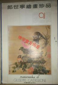 挂历 1991年郎世宁绘画珍品(全13张)